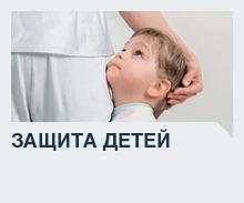 Бесплатная защита детей от нежелательного контента в Интернет.
